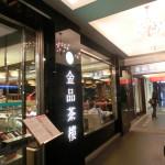 鼎泰豐(ディンタイフォン)に飽きたなら小籠包が楽しめる金品茶樓 (長春店)はどうでしょう