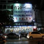 クアンシーフード/光海鮮 KUANG SEA FOOD (タイ バンコク市内)
