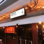 """らーめん一番 Restaurant """"Ramen Ichiban"""" (タイ バンコク/Bangkok, Thailand)"""