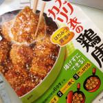 子供のお弁当のおかず 永谷園 カリカリ衣の鶏唐風