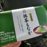 宇治抹茶 抹茶もなか198円 セブンイレブン