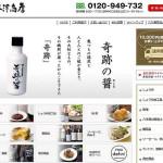 カンブリア宮殿で放送された老舗醸造メーカ「八木澤商店」